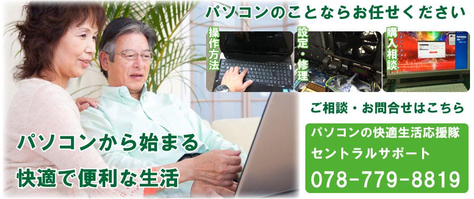 パソコンの快適生活応援隊